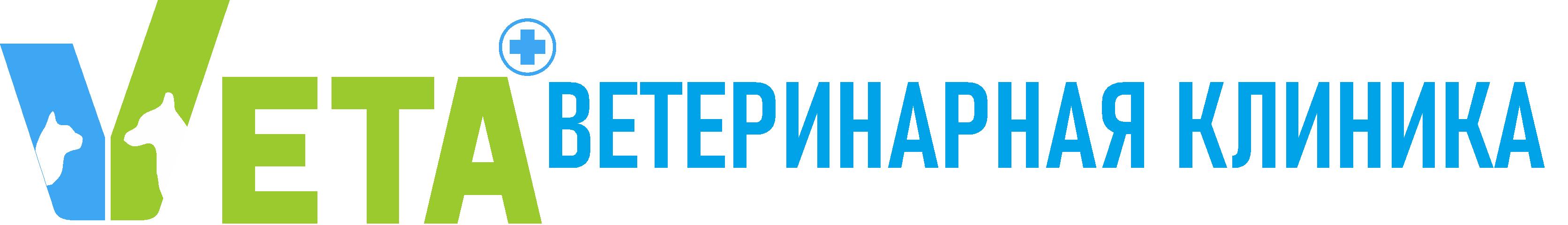 Veta — Ветеринарная клиника